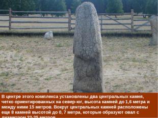 В центре этого комплекса установлены два центральных камня, четко ориентирова