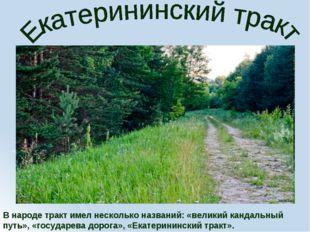 В народе тракт имел несколько названий: «великий кандальный путь», «государев