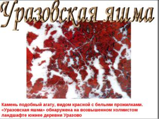 Камень подобный агату, видом красной с белыми прожилками. «Уразовская яшма» о