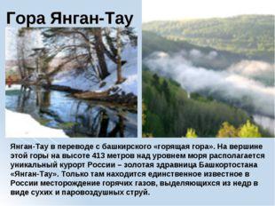 Гора Янган-Тау Янган-Тау в переводе с башкирского «горящая гора». На вершине