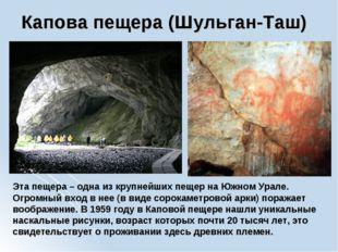 Капова пещера (Шульган-Таш) Эта пещера – одна из крупнейших пещер на Южном Ур