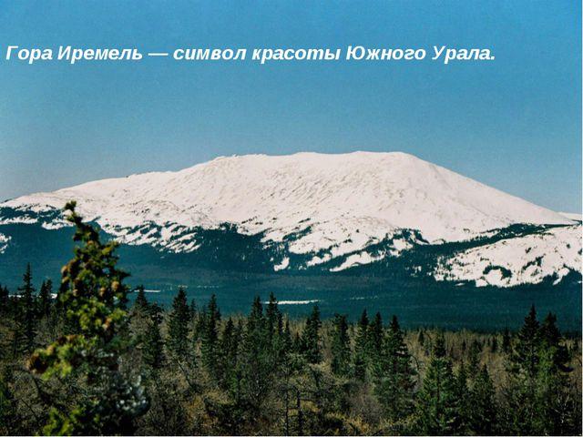 Гора Иремель— символ красоты Южного Урала.