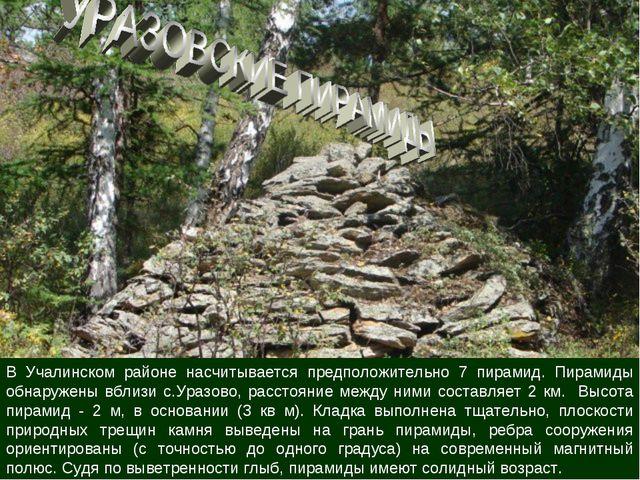 В Учалинском районе насчитывается предположительно 7 пирамид. Пирамиды обнару...