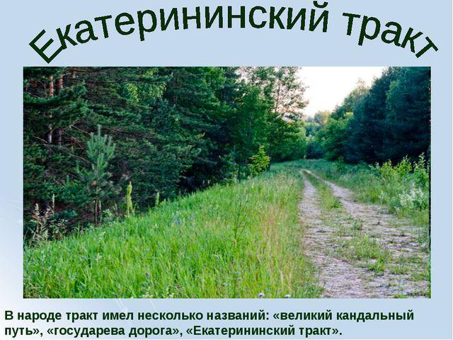 В народе тракт имел несколько названий: «великий кандальный путь», «государев...