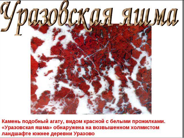 Камень подобный агату, видом красной с белыми прожилками. «Уразовская яшма» о...