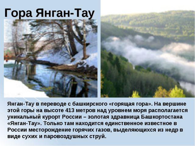 Гора Янган-Тау Янган-Тау в переводе с башкирского «горящая гора». На вершине...