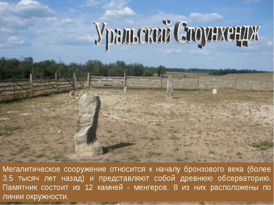 Мегалитическое сооружение относится к началу бронзового века (более 3.5 тысяч...