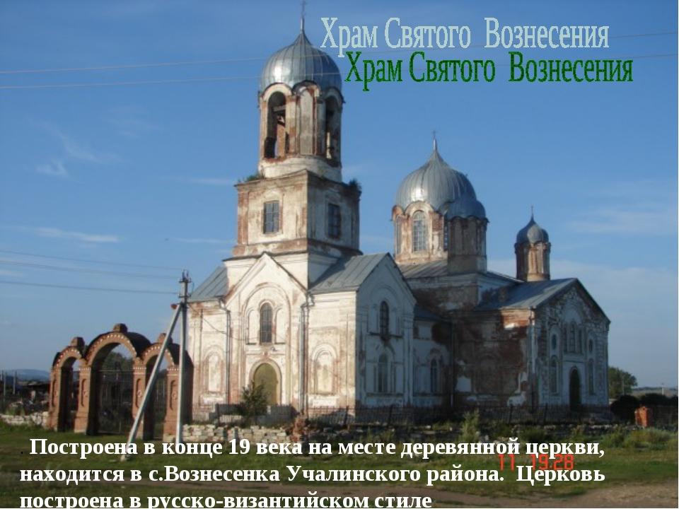. Построена в конце 19 века на месте деревянной церкви, находится в с.Вознесе...