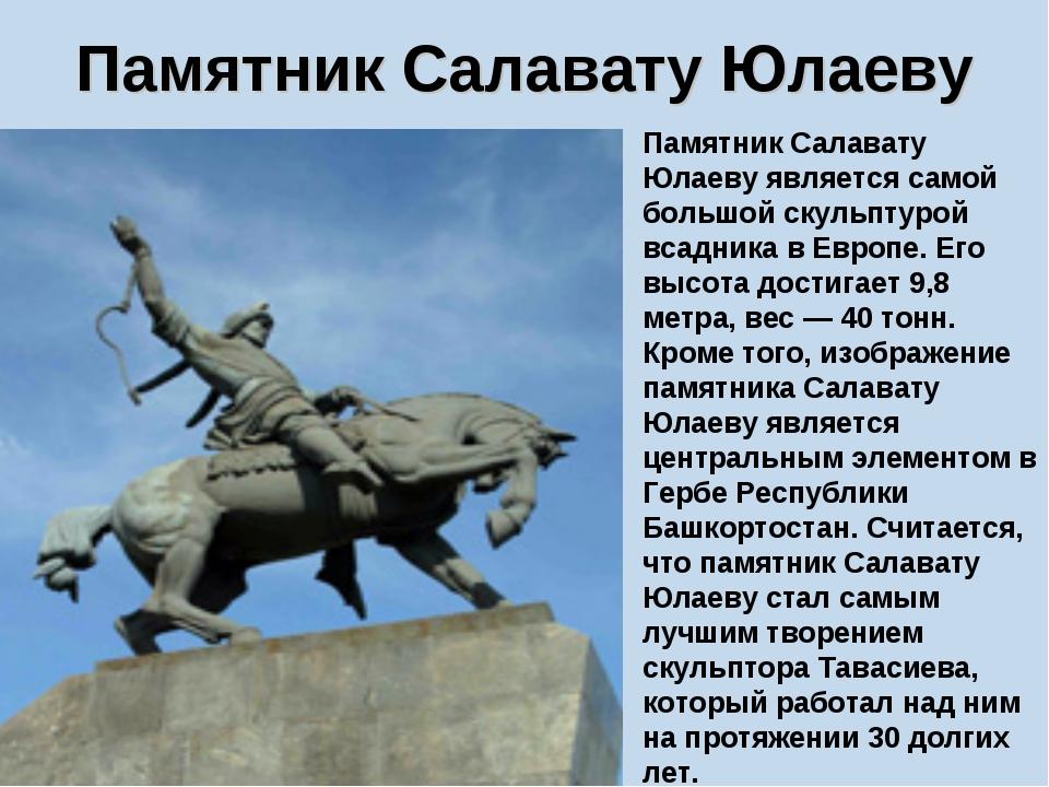 Памятник Салавату Юлаеву Памятник Салавату Юлаеву является самой большой скул...
