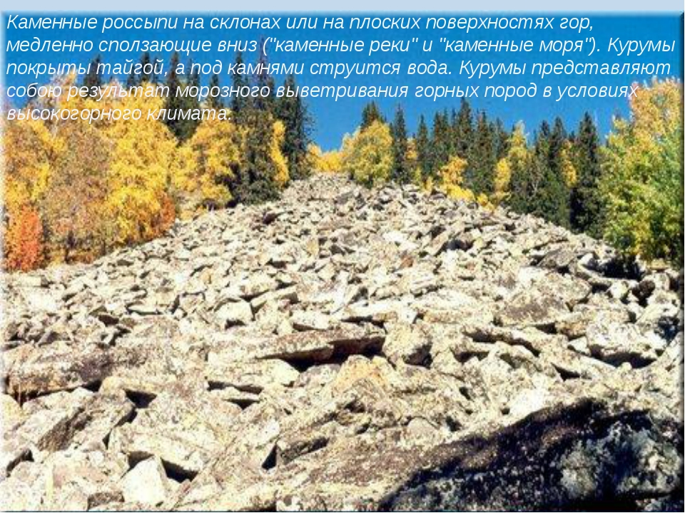 Каменные россыпи на склонах или на плоских поверхностях гор, медленно сползаю...