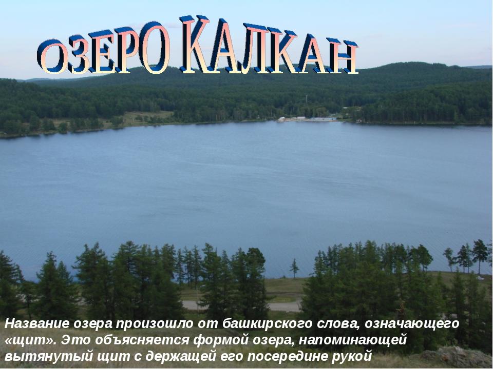Название озера произошло от башкирского слова, означающего «щит». Это объясня...