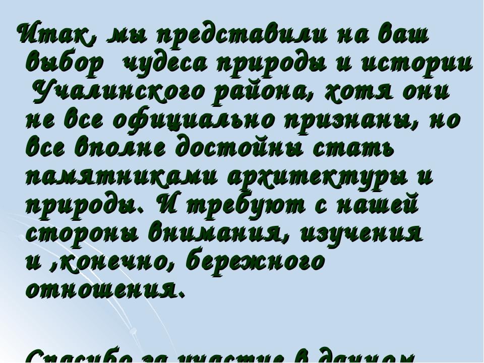 Итак, мы представили на ваш выбор чудеса природы и истории Учалинского район...