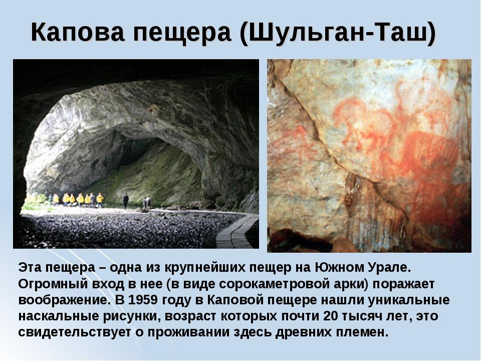 Капова пещера (Шульган-Таш) Эта пещера – одна из крупнейших пещер на Южном Ур...