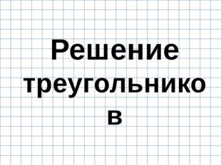 Решение треугольников