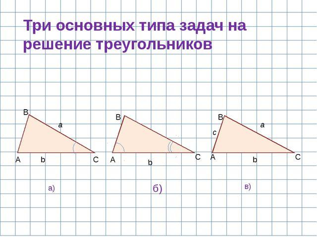 Три основных типа задач на решение треугольников C A B C A B C b b a c A B a...