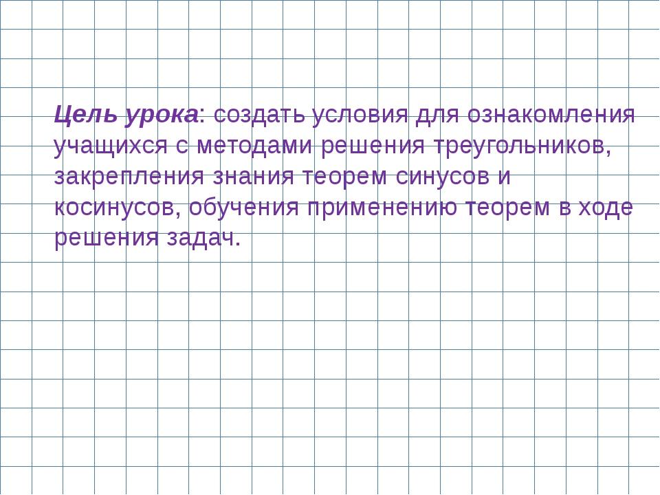 Цель урока: создать условия для ознакомления учащихся с методами решения треу...