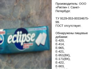 Производитель: ООО «Ригли» г. Санкт-Петербург. ТУ 9129-053-00334675-99. ГОСТ