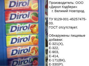 Производитель: ООО «Дирол Кэдбери» г. Великий Новгород. ТУ 9129-001-45257475-
