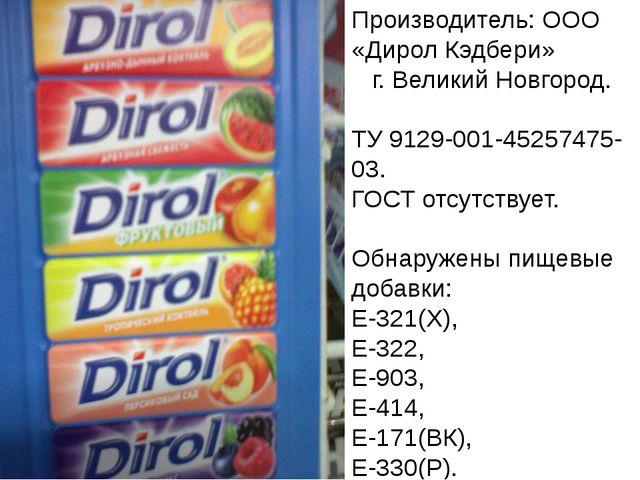 Производитель: ООО «Дирол Кэдбери» г. Великий Новгород. ТУ 9129-001-45257475-...