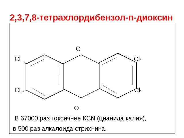 2,3,7,8-тетрахлордибензол-п-диоксин O Cl O Cl Cl Cl O В 67000 раз токсичнее К...