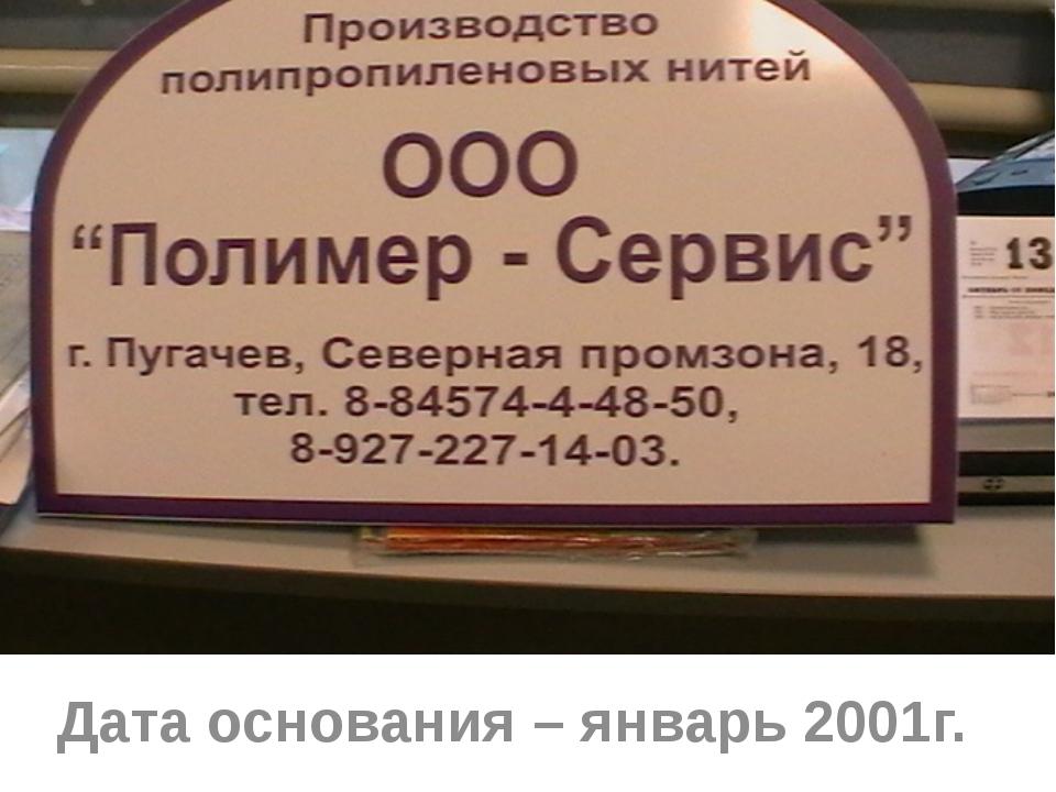 Дата основания – январь 2001г.