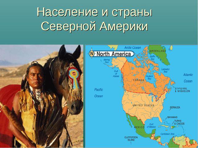 Население и страны Северной Америки