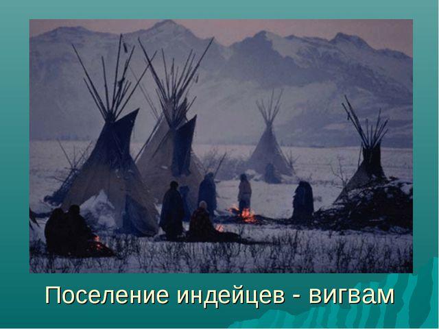 Поселение индейцев - вигвам