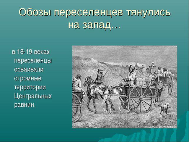 Обозы переселенцев тянулись на запад… в 18-19 веках переселенцы осваивали огр...