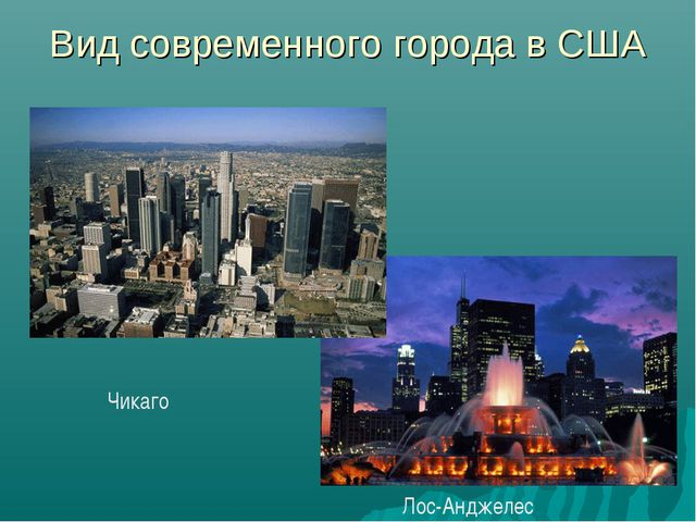 Вид современного города в США Чикаго Лос-Анджелес