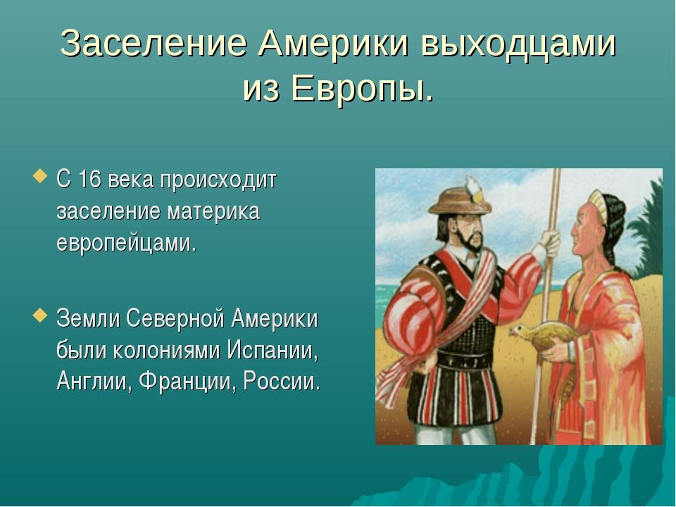 Заселение Америки выходцами из Европы. С 16 века происходит заселение материк...