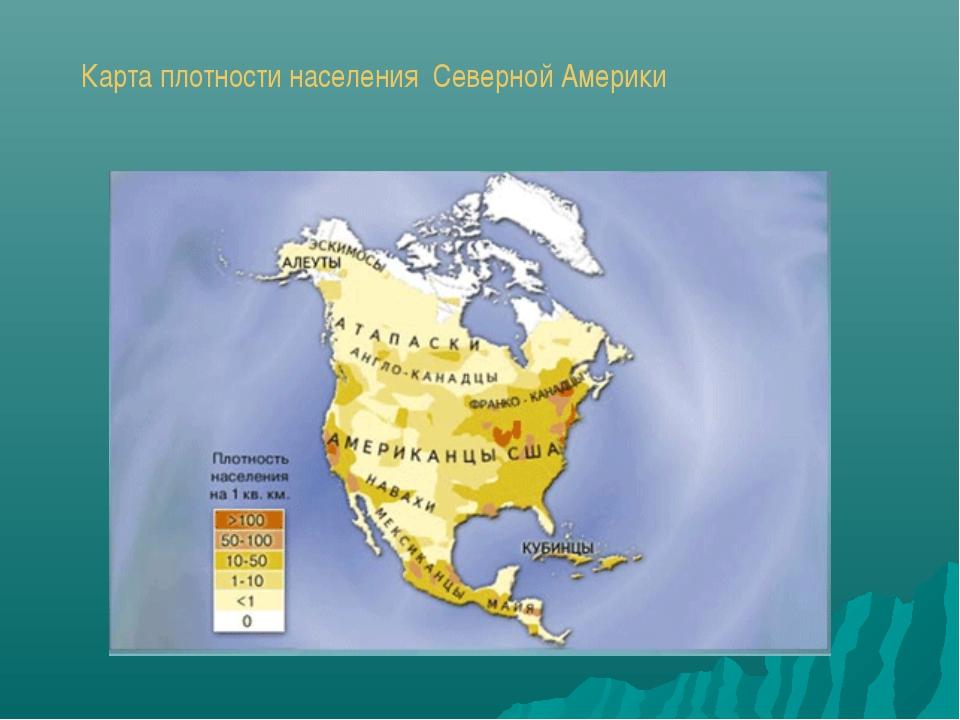 Карта плотности населения Северной Америки