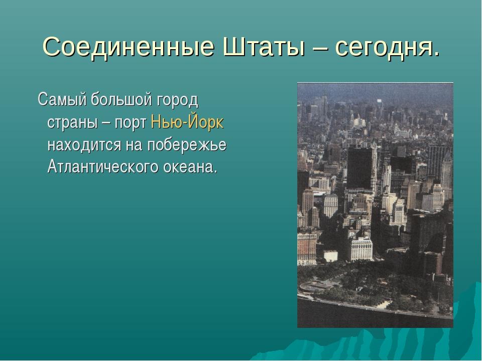 Соединенные Штаты – сегодня. Самый большой город страны – порт Нью-Йорк наход...
