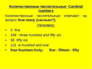 Количественные числительные -Cardinal numbers Количественные числительные отв