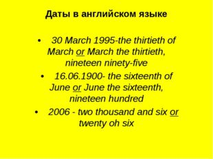 Даты в английском языке • 30 March 1995-the thirtieth of March or March the t