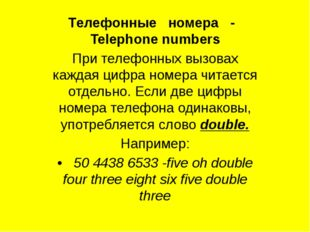 Tелефонные номера - Telephone numbers При телефонных вызовах каждая цифра ном