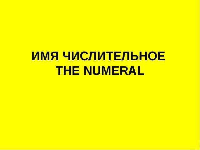 ИМЯ ЧИСЛИТЕЛЬНОЕ THE NUMERAL