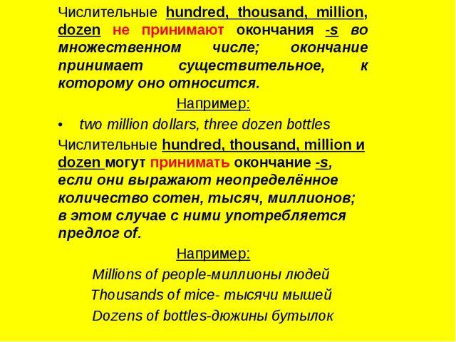 Числительные hundred, thousand, million, dozen не принимают окончания -s во м...