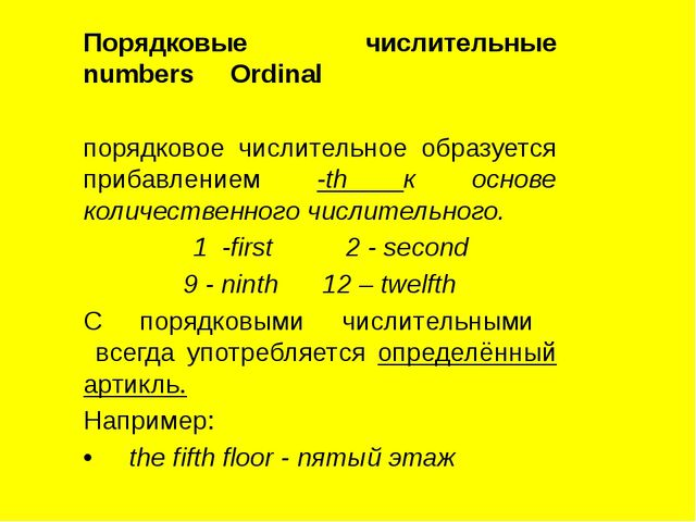 Порядковые числительные numbers Ordinal порядковое числительное образуется пр...