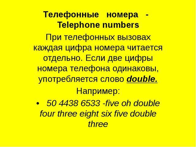Tелефонные номера - Telephone numbers При телефонных вызовах каждая цифра ном...