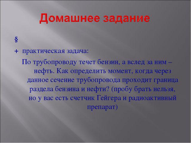 § + практическая задача: По трубопроводу течет бензин, а вслед за ним – нефть...