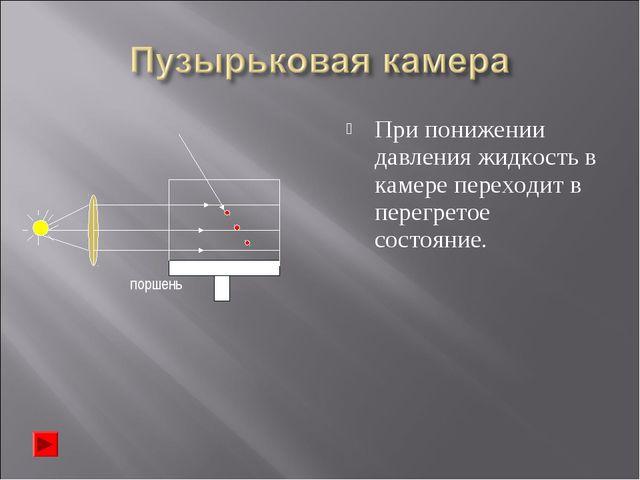 При понижении давления жидкость в камере переходит в перегретое состояние. по...