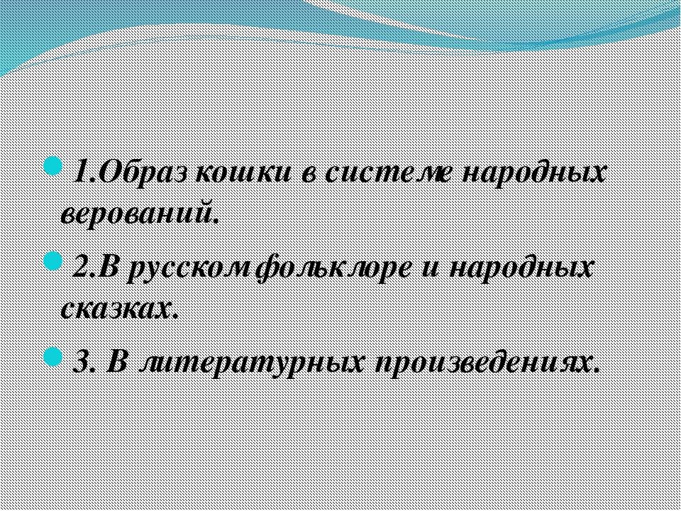 1.Образ кошки в системе народных верований. 2.В русском фольклоре и народных...