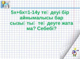 5х+6х=1-14у теңдеуі бір айнымалысы бар сызықтық теңдеуге жата ма? Себебі?