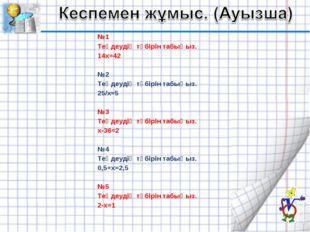 №1 Теңдеудің түбірін табыңыз. 14х=42 №2 Теңдеудің түбірін табыңыз. 25/х=5