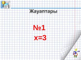 №1 х=3