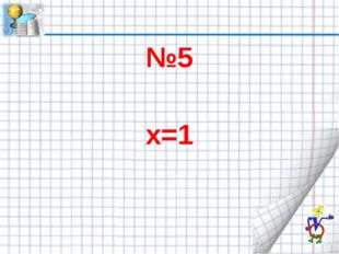№5 х=1