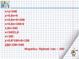 х+у=348 у=0,8х+6 х+0,8х+6=348 х+0,8х=348-6 1,8х=342 х=342/1,8 х=190 у=0,8*190