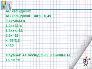 АС кесіндісі=х АС кесіндісінің 40% - 0,4х 0,4х*3=33-х 1,2х=33-х 1,2х+х=33 2,2
