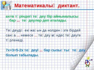Математикалық диктант.  ах=в түріндегі теңдеу бір айнымалысы бар ... теңдеул