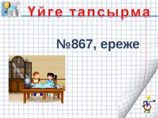 №867, ереже